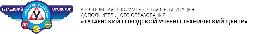 Тутаевский городской учебно-технический центр